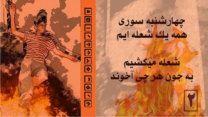 چهارشنبه سوری، فرصت و فراخوانی برای گسترش قیام (۲)