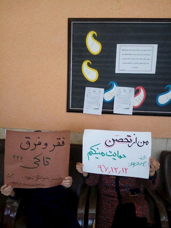 تحصن سراسری معلمان-دبیرستان طوبی - یزد - ۱۲اسفند۹۷