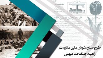 طرح صلح شورای ملی مقاومت ایران