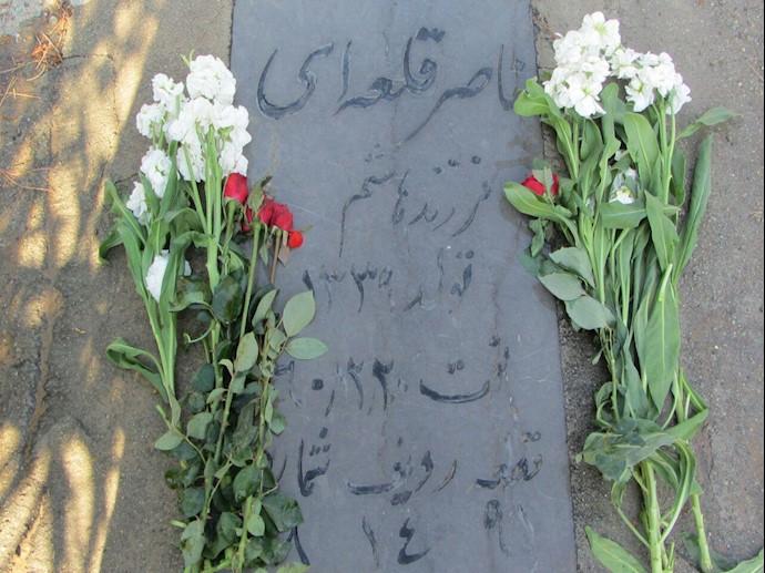 مزار شهید ناصر قلعه ای