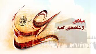 میلاد امیر مومنان پیشوای تاریخی مجاهدان علی علیهالسلام