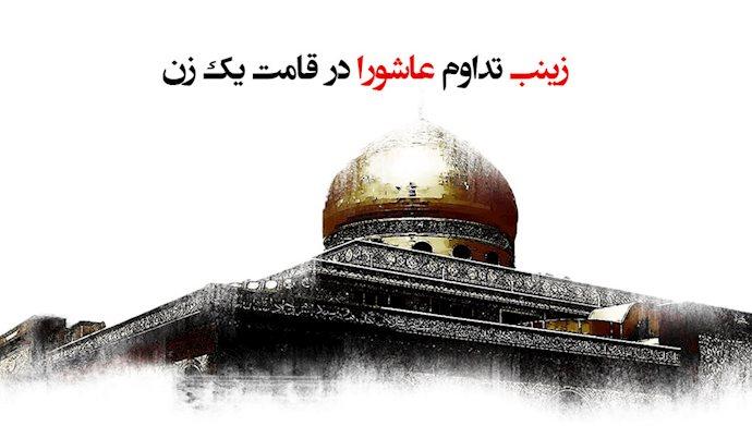 وفات زینب کبری (ع) الگوی بیهمتای جبرشکنی و اسطوره ایمان و استواری منت