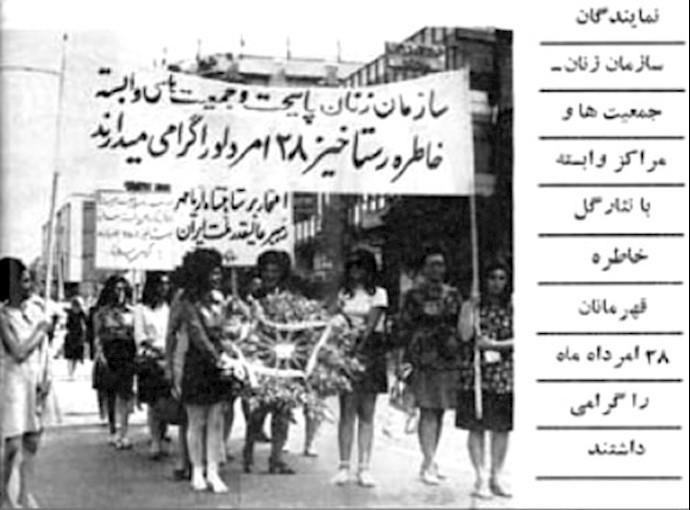 سازمان زنان شاه در گرامیداشت! کودتای استعماری ارتجاعی ۲۸مرداد ۳۲
