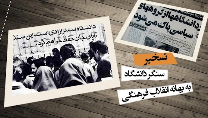 """کودتای موسوم به """" انقلاب فرهنگی"""""""