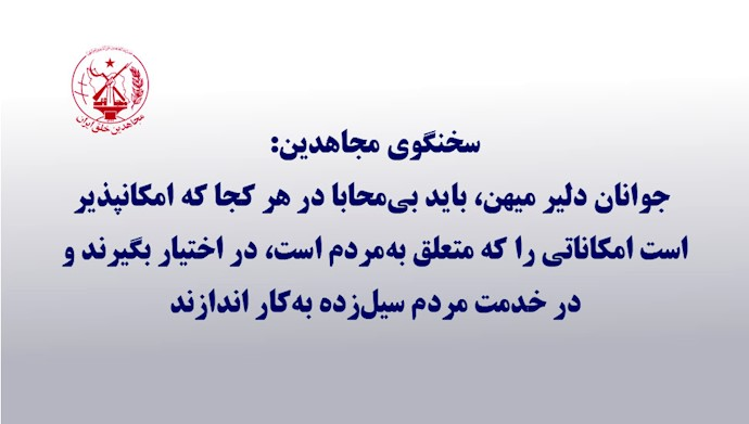 سخنگو مجاهدین- پیام به جوانان و مردم سیلزده ۲۴فروردین۹۸