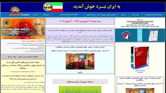 سایت ایران نبرد