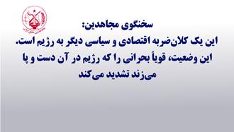 سخنگوی مجاهدین - این یک کلان ضربه اقتصادی و سیاسی به رژیم است