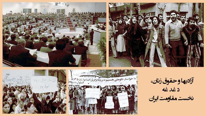 سالروز تصویب طرح شورای ملی مقاومت ایران دربارهٌ آزادیها و حقوق زنان