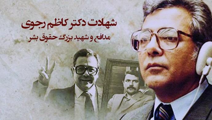 دکتر کاظم رجوی ـ شهید بزرگ حقوق بشر