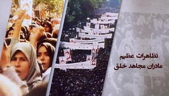 تظاهرات عظیم مادران مجاهد خلق _ ۷ اردیبهشت ۱۳۶۰