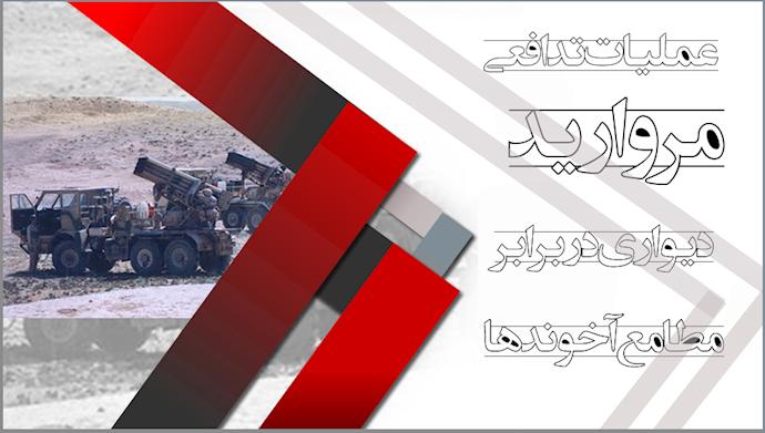 عملیات دفاعی مروارید ارتش آزادیبخش ملی ایران