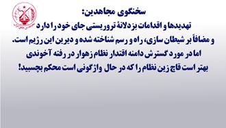 سخنگوی مجاهدین - ۴ اردیبهشت۹۸