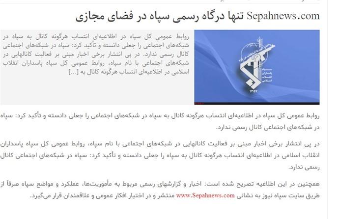 سایت رسمی اطلاعرسانی سپاه پاسداران از دسترس کاربران خارج شد