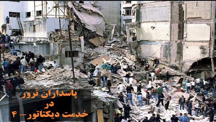 انفجار امیا در ارژانتین تص شده۴