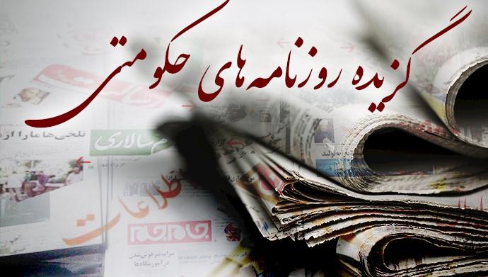 مروری بر رسانههای حکومتی –چهارشنبه ۴اردیبهشت ۹۸