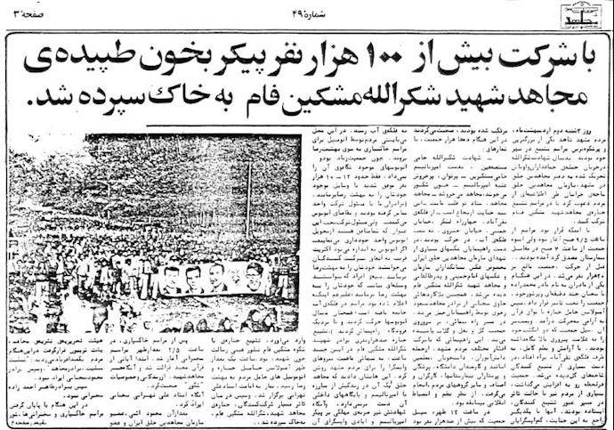 بزرگداشت مجاهد قهرمان شکرالله مشکینفام توسط مردم مشهد