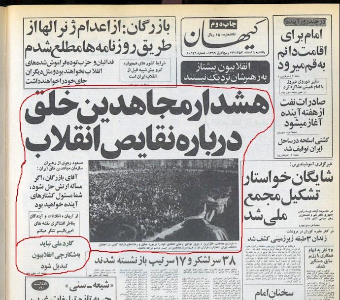 مسعود رجوی پاسخ پیام خمینی