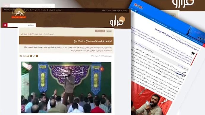 توهین تلویزیون شبکه پنج حکومت آخوندی به هموطنان اهل سنت