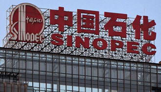 شرکت سینوپک چین