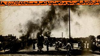 قیام مشهد ۱۳۷۱