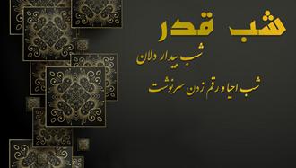 نوزدهم رمضان آغاز شبهای قدر