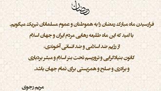 پیام مریم رجوی بهمناسبت فرارسیدن ماه مبارک رمضان