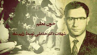 ۱۲ اردیبهشت ۱۳۴۰ ـ شهادت دکتر  ابوالحسن خانعلی