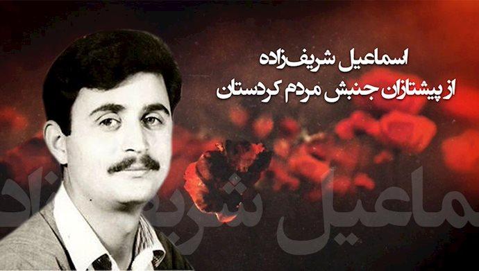 اسماعیل شریف زاده