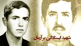شهید مجید شریف واقفی