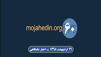 مهمترین اخبار ایران و جهان - شامگاهی