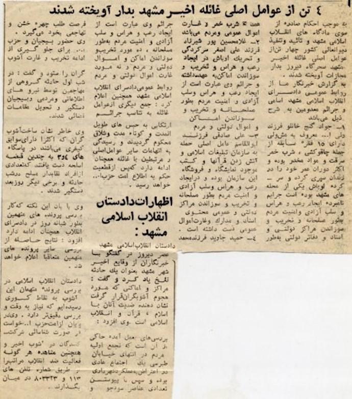 ۱۲روز پس از قیام مشهد، خامنهای تلاش کرد با اعدام، مردم را ساکت کند- ۱-