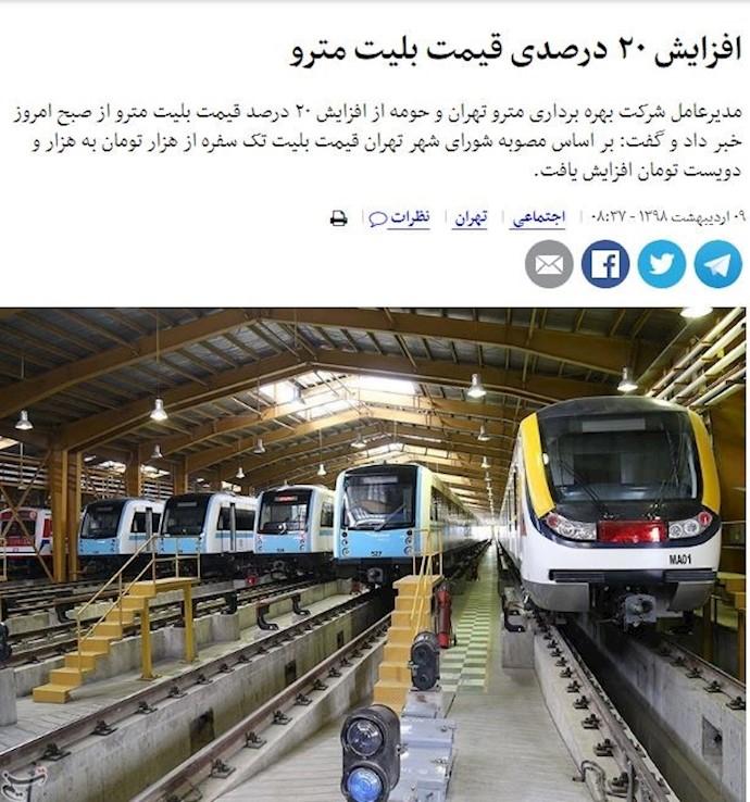 افزایش ناگهانی قیمت بلیط مترو در رسانههای حکومتی