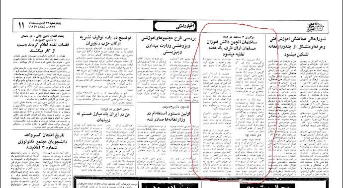 بازتاب رسانهیی تهاجم پاسداران به انجمن دانشآموزان هوادار مجاهدین در اراک ۱۳۵۹