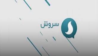 پیام رسان حکومتی سروش