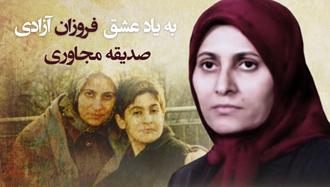 شهید شعلهور آزادی صدیقه مجاوری