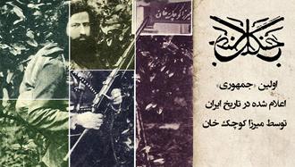 میرزا کوچک خان بانی اولین جمهوری در ایران