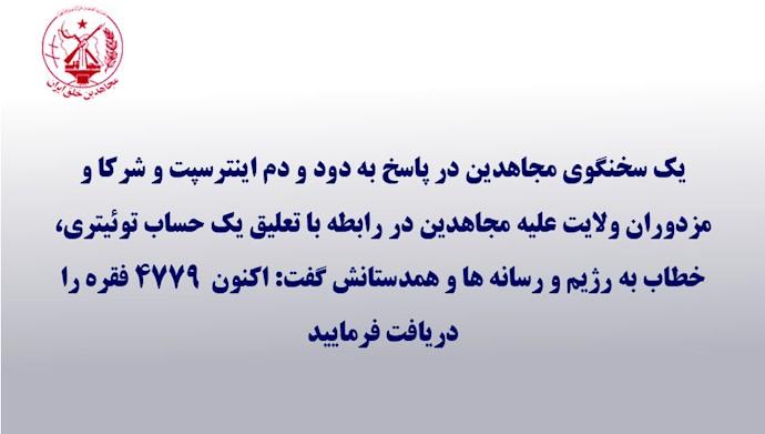 موضعگیری سخنگوی مجاهدین بهدنبال بسته شدن ۴۷۷۹حساب مرتبط با رژیم آخوندی