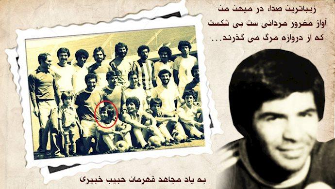 ۳۱ خرداد ۱۳۶۳ سالروز شهادت حبیب خبیری, کاپیتان تیم ملی فوتبال ایران