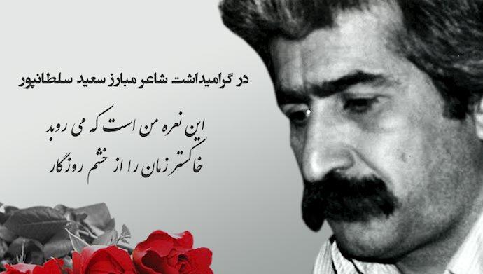 شاعر و هنرمند انقلابی، فدایی شهید، سعید سلطانپور