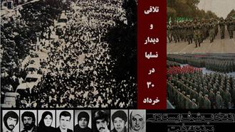 روز تاریخی ۳۰ خرداد