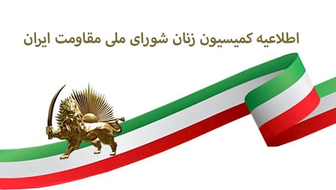 اطلاعیه کمیسیون زنان  شورای ملی مقاومت ایران
