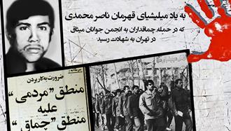 حمله چماقداران خمینی به انجمن میثاق و شهادت ناصر محمدی