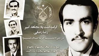 ۲۵خرداد سالگرد شهادت مجاهد کبیر رضا رضایی گرامی باد