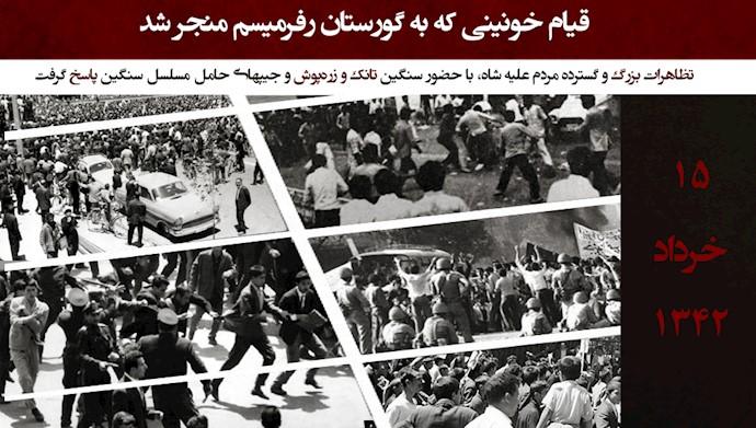 قیام مردمی ۱۵خرداد ۱۳۴۲، نقطه عطفی در تاریخ ایران