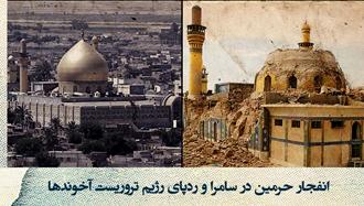 ۲۳ خرداد ۸۶ ـ انفجار مجدد در مراقد مطهر ائمه در سامرا