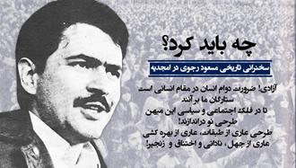 ۲۲ خرداد ۱۳۵۹ ـ سخنرانی مسعود رجوی در امجدیه تهران