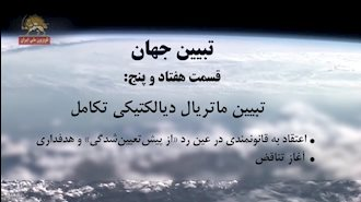 مسعود رجوی - تبیین جهان- قسمت هفتاد و پنج (۷۵)
