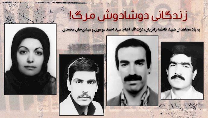 بیاد فاطمه زائریان و سه تن از مجاهدین که توسط مزدوران رژیم به شهادت رسیدند