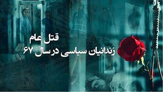 سی و دومین سال قتل عام زندانیان سیاسی در سال ۱۳۶۷