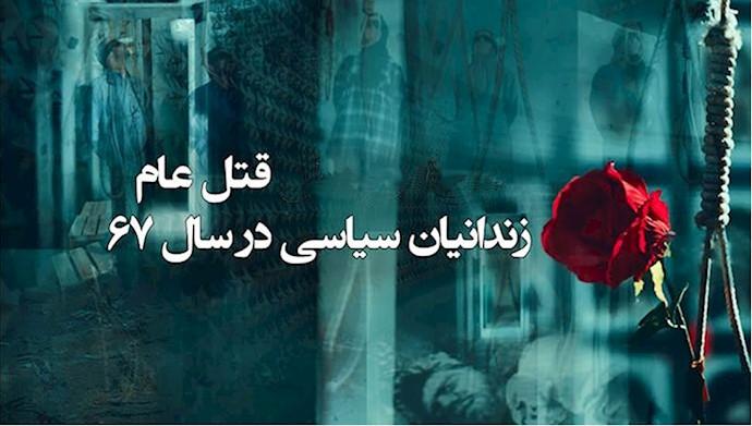 سی و یکمین سال قتل عام زندانیان سیاسی در سال ۱۳۶۷